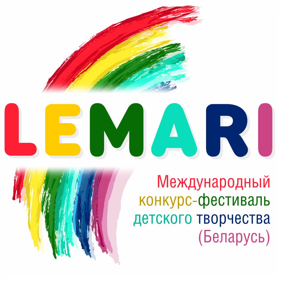 Международный конкурс — фестиваль «Lemari» (13-15 апреля 2018 г.)