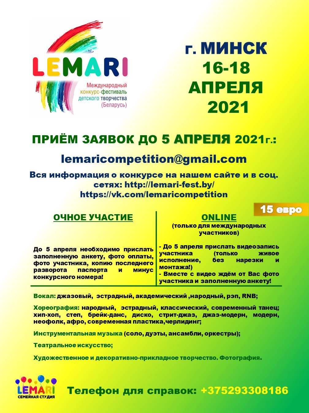 Международный конкурс — фестиваль «Lemari»